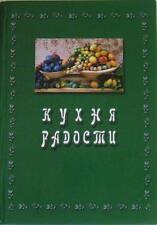 Сuisine Joy Theory and practice of vegetarian cuisine Many Recipes Russian
