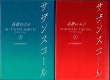 Nobuko Takagi 高樹 のぶ子 - Southern Squall サザンスコール Japanese text 2 volumes