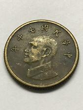 1981 TAIWAN CHINA 1 YUAN VG+ #6239