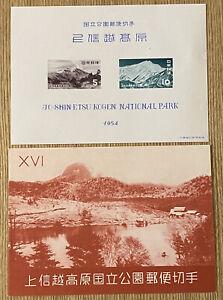 1954 Japan Souvenir 2 Stamp Sheet w/Folder JO-SHIN-ETSU KOGEN National Park MNG