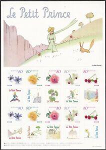 Japan personalized stamp sheet, Le Petit Prince Saint Exupery (jps3234) w/folder