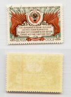 Russia USSR 🇷🇺 1952 SC 1660 used. g1542
