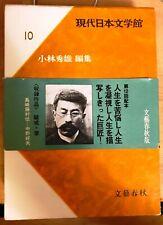 Contemporary Japanese Literature 10 - Toson Shimazaki - 1989 (Japanese language)