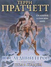 Последний герой. Сказание о Плоском Мире / Posledniy geroy. Terri Pratchett