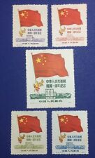 China Stamps 1st Anniv Of People's Republic (5) Unused Hinged 1950