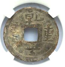 K2633, Lead Qian-Heng Zhong-Bao Coin, China Southern Han Dynasty AD 917-925