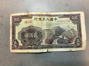 CHINA 200 YUAN BANKNOTE 1949 year PICK#838a