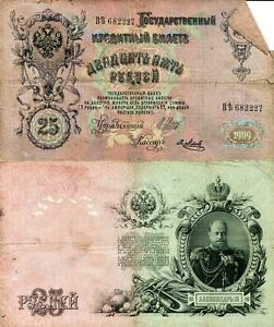 RUSSIA 25 Roubles Banknote World Paper Money Currency Pick p12 1909 OLD USED