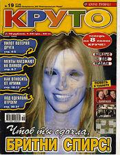 BRITNEY SPEARS Russian Kpyto Magazine 9/17/03 FREEKY