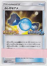 Pokemon Card Sun Moon Promo Rare Candy 025/SM-P Pulverizing Pancake Battle Japan