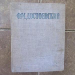 1946 Ф. М. Достоевский- Избранные Сочинения; Dostoevsky- Selected Works- RUSSIAN