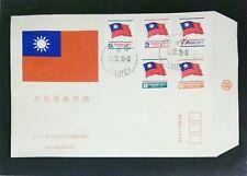China ROC 1978 Flag Series FDC - Z2492