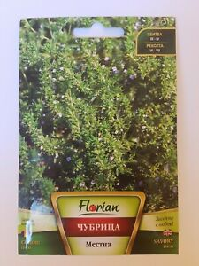 Savory Local Bulgarian Herb & Spice apx. 1700 Seeds Satureja Hortensis