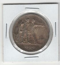 HIGHER GRADE 1924 RUSSIA SILVER ROUBLE