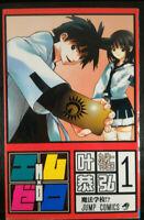 エム×ゼロ – M×0 ─ Volume 1 - Japan Import
