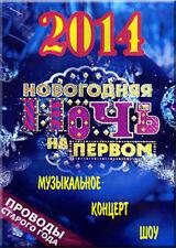 NOVOGODNYAYA NOCH NA PERVOM 2014 RUSSIAN MUSIC CONCERT NOVIY GOD DVD NTSC NEW