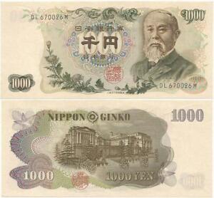 1963 BANK of JAPAN Choice, CRISP UNCIRCULATED 1000 Yen NOTE >Hirobumi Ito 1st PM