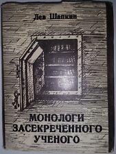 "Rare Vintage Mini 3"" Book Russian Lev Shapkin secret scientist Miniature Old"