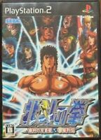 Hokuto No Ken Fist of the North Star Shinpan no Sousousei Sony Play Station2 PS2
