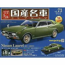 1/24 Special Scale Japanese Cars Collection Vol.73 Nissan Laurel HT 1972