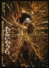 WICKED Japanese B1 movie poster 29x41 SEXPLOITATION 1980 MEIKO KAJI