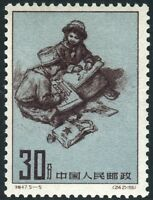 China 1961 PRC 30f Tibet Cultural Revolution High Value #604 MNH K739