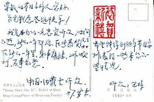 1985 China local cover on postcard