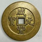 Chinese Ancient Bronze Copper Coin diameter: 55mm thickness:3mm