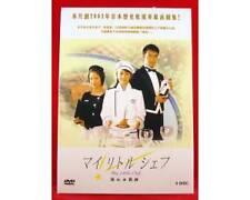 NEW Original Japanese Drama VCD My Little Chef  甜心小厨师 矢田亚希子 上户彩 阿部宽