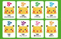 TAKARA TOMY DoremiFa CDEF Picachu 8 All types pokemon speaker soft feeling Japan