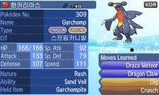 Pokemon Ultra Sun and Ultra Moon - 2014 Korean Event 6 IV Mega Garchomp Trade