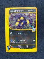 Pokemon Card VS Karen's Umbreon Holo Rare Japanese 091/141 1st Edition