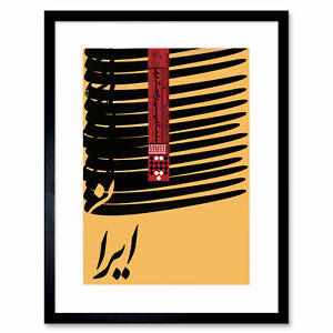 Ad Exhibition Iranian Culture Persian Abstract Design Framed Print 12x16 Inch