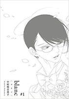 Blanc #1 / Asumiko Nakamura /Doukyusei series Japanese Yaoi BL Manga NEW