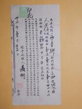 """Hong Kong 1943 Japan-Occupation Rent Receipt of """"Mak Butt"""" (HJ7)"""
