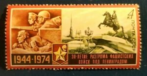RUSSIA 1974 Mi 420. 30th Anniversary of Victory Over Germans Near Leningrad MNH
