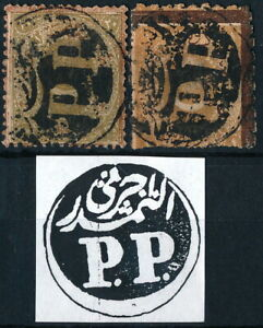 TURKEY, SCARCE OTTOMAN CONSTANTINOPLE 'POST PAID' POSTMARKS ON 2 STAMPS. #A608