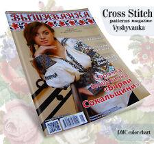 Cross stitch Pattern Drawn thread Embroidery Ukrainian magazine Vyshyvanka 117 v