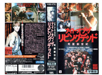 Tom Savini NIGHT OF THE LIVING DEAD japanese horror movie VHS japan