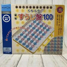 RARE! NEW NIB Kumon Magnetic Number Board 1 - 100 - Japan Educational