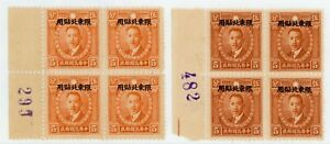 China 1947 Northeast 5¢ Martyrs on Different Papers MNH Blocks K40 ⭐⭐⭐⭐⭐⭐