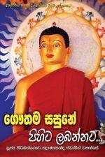 Gauthama Sasune Pihita Labannata by Ven Kiribathgoda Gnanananda Thero (2016,...