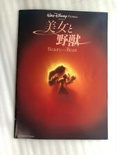 "Japanese movie program pamphlet ""Beauty and the Beast"" (animation)"