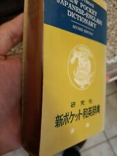Kenkyushas New Pocket Japanese English Dictionary