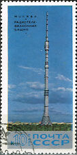 Russia Architecture Famous Moscow TV Tower Ostankino stamp 1969