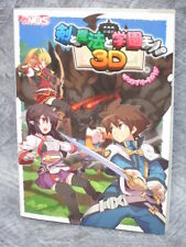 KEN TO MAHOU TO GAKUEN MONO 3D Complete Guide DS Book MW19*