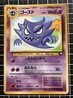 Haunter Old Back NO.093 Pokemon Card game Japanese Nintendo mark RARE LV.25 EXC