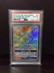 Pokemon Japanese Dark Order Hoopa GX Hyper Rare PSA 10 60/52