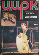RUSSIAN SOVIET CIRCUS Cirque POSTER Placard Among Lions Tamer Trainer Birukov Ol