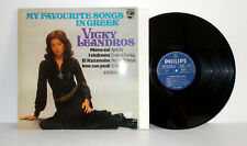 VICKY LEANDROS - My Favourite songs in greek - LP Philips - 1972 EX/VG+